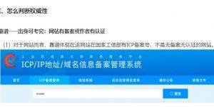 网站备案提高权威性参与排名